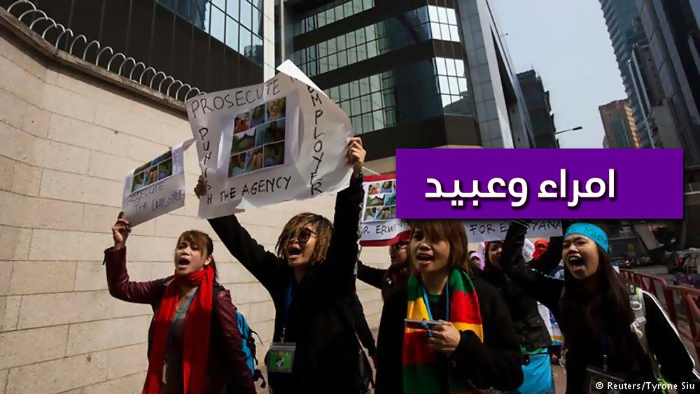 مظاهرات ضد الاتجار بالببشر