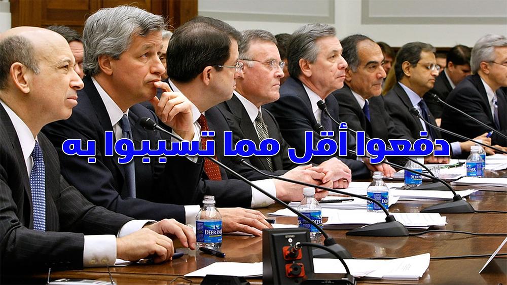 رؤساء البنوك الامريكية اثناء التحقيق
