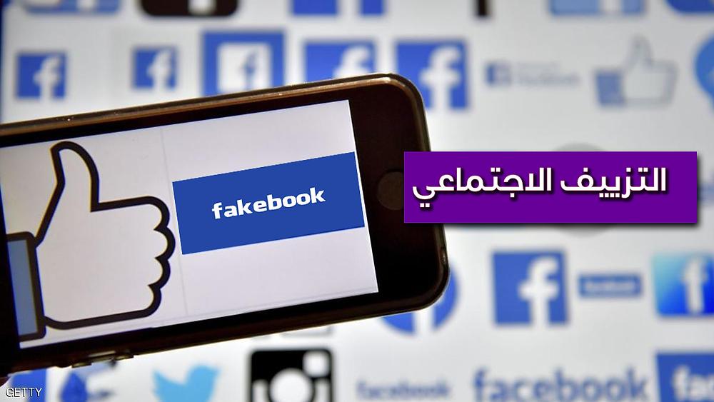 تلاعبات الفيسبوك بالانتخابات العالمية