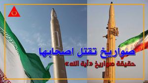 صاروخ قيام الإيراني البالستي