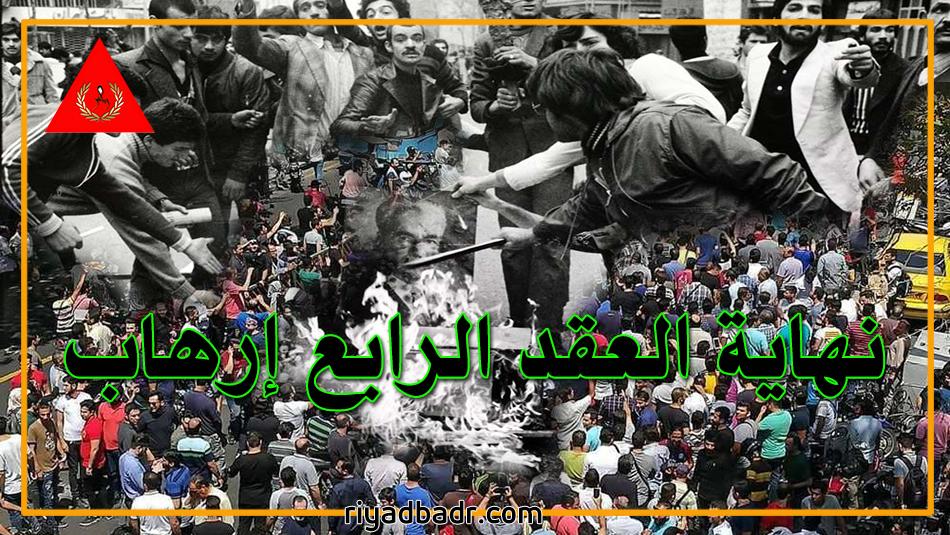 إيران بين الأمس واليوم تظاهرات ضد الشاه وضد خامنئي