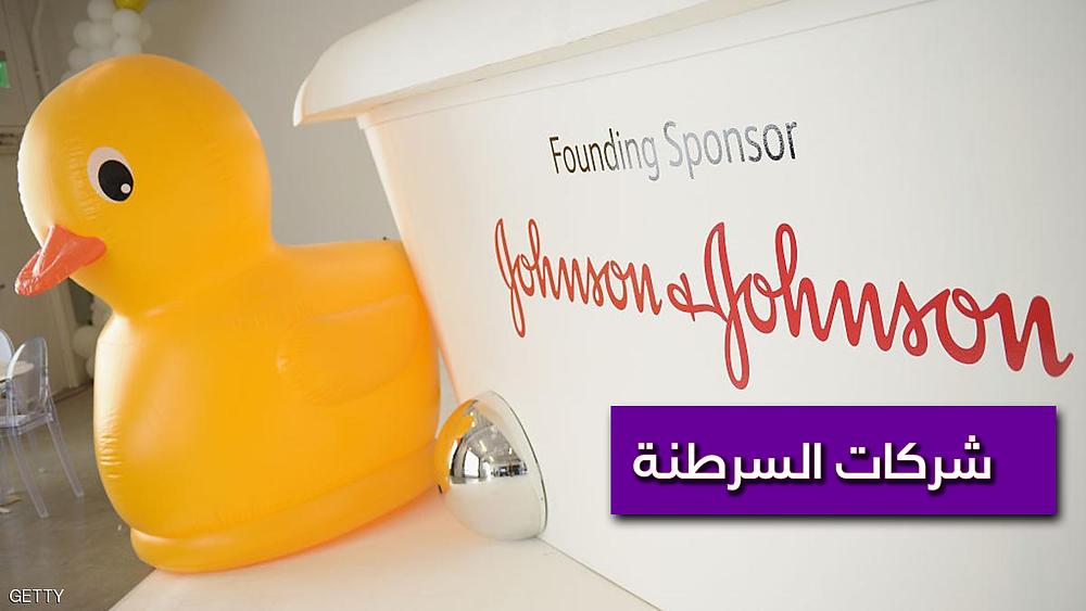 شكرة جونسون اند جونسون منتجاتها تسبب السرطان