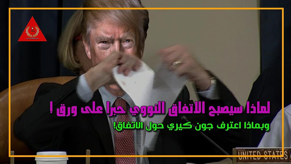 ترامب يمزق الاتفاق النووي الإيراني