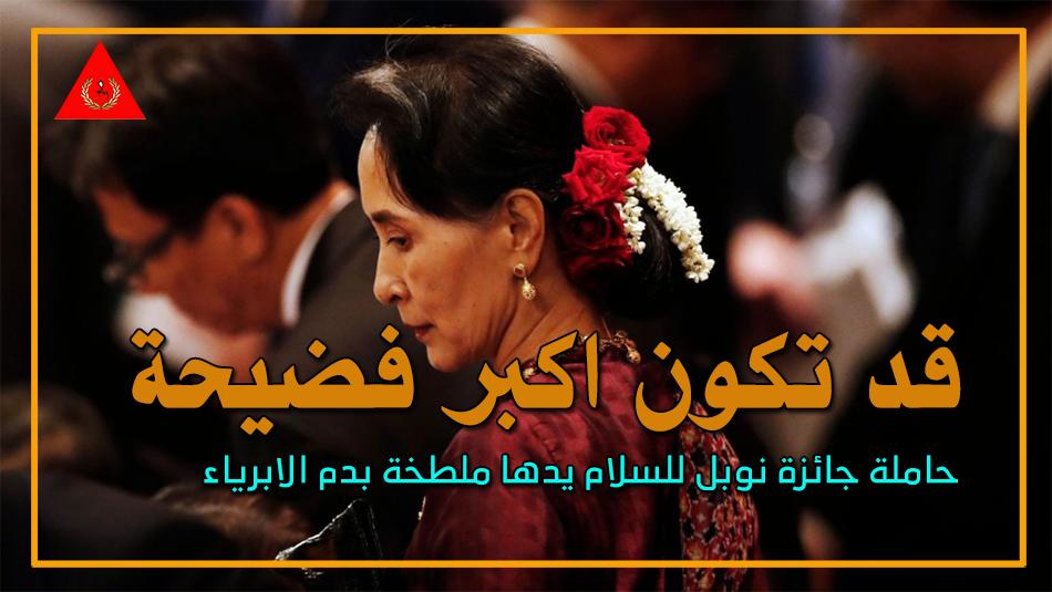 اونغ سان سو كي رئيسة وزراء ميانمار