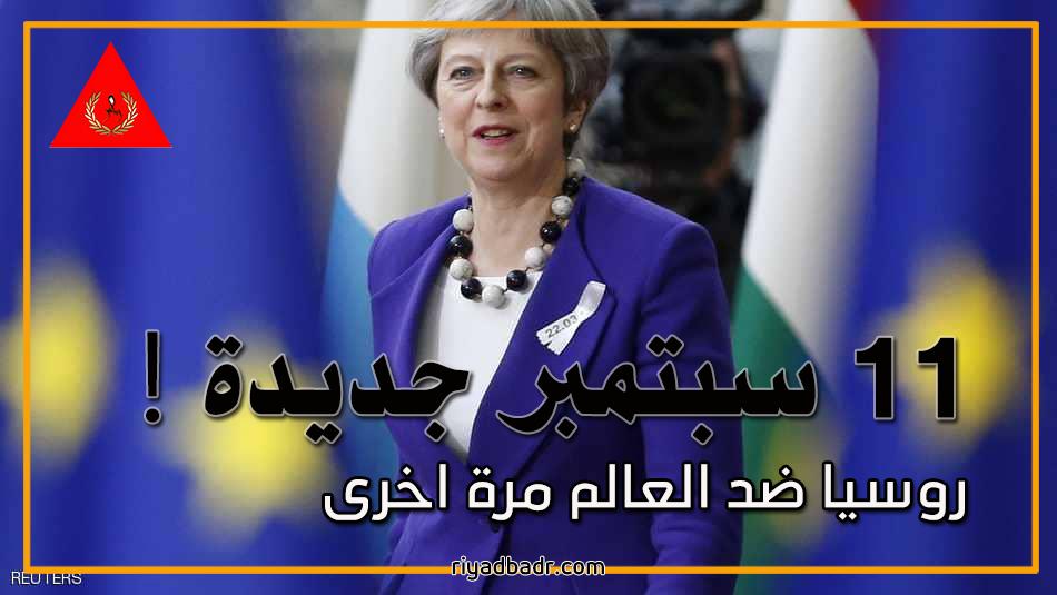 رئيس وزراء بريطانيا تيريزا ماي
