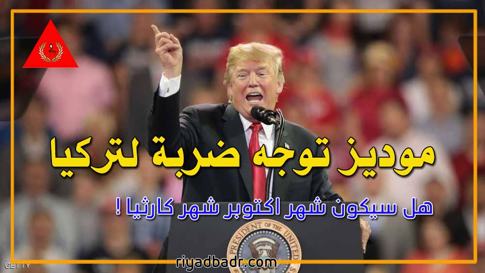 الرئيس الامريكي دونالد ترامب متوعدا تركيا