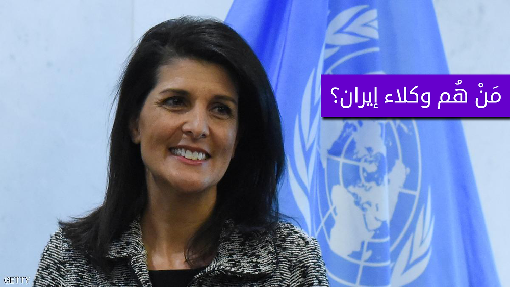 سفيرة أميركا لدى الأمم المتحدة نيكي هالي