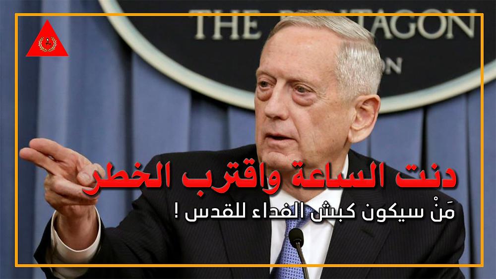 جيمس ماتياس وزير الدفاع الامريكي