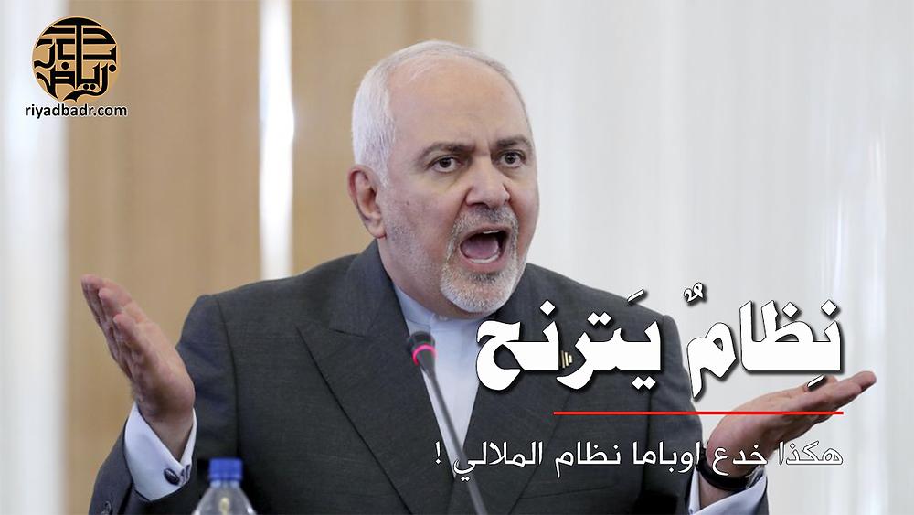 جواد ظريف وزير خارجية النظام الايراني