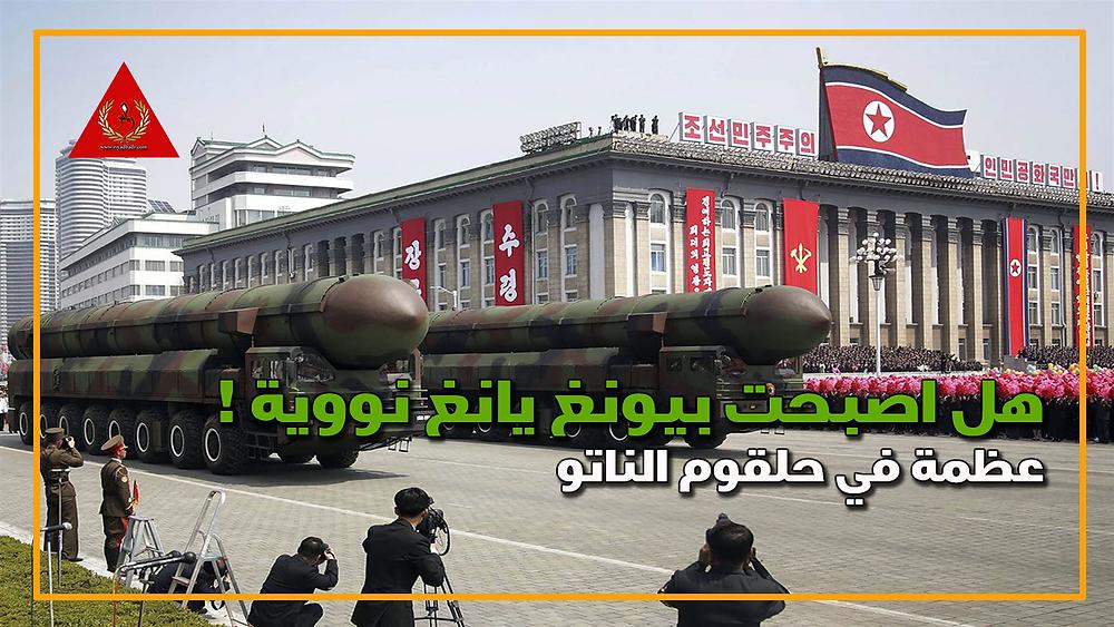 صواريخ كوريا الشمالية في استعراض عسكري في بيونغ يانغ