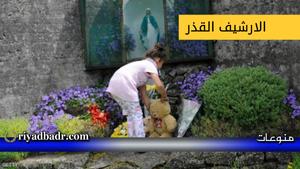 طفلة تضع لعبة دب على مقبرة في دير راهبات