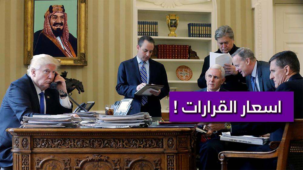 ترمب وكابينته الرئاسية في مكتبه البيضاوي