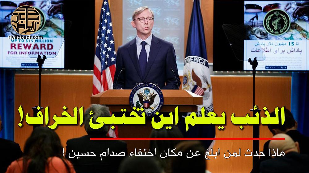 بريان هوك ممثل الادارة الامريكية للشؤون الايرانية