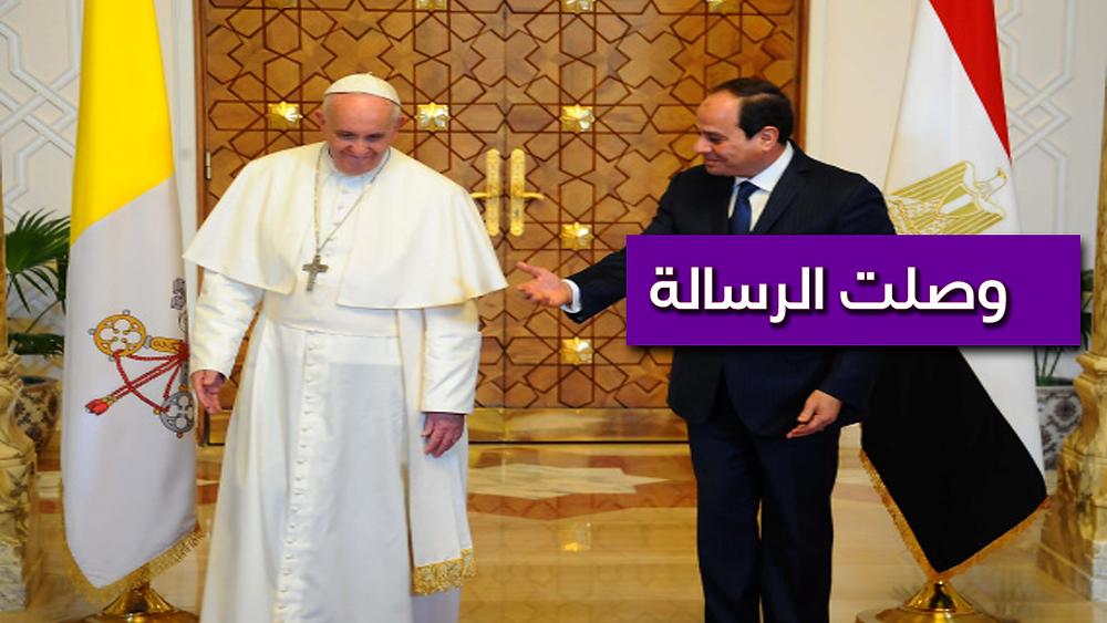 البابا والسيسي في مصر