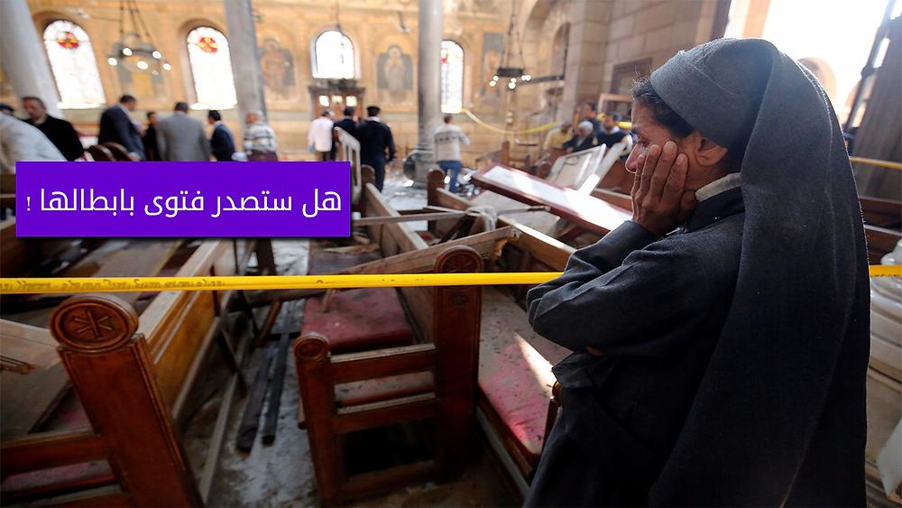 صورة من داخل الكنيسة في القاهرة بعد التفجير