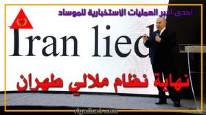 نتانياهو في مؤتمر صحفي يفضح المواقع النووية الايرانية