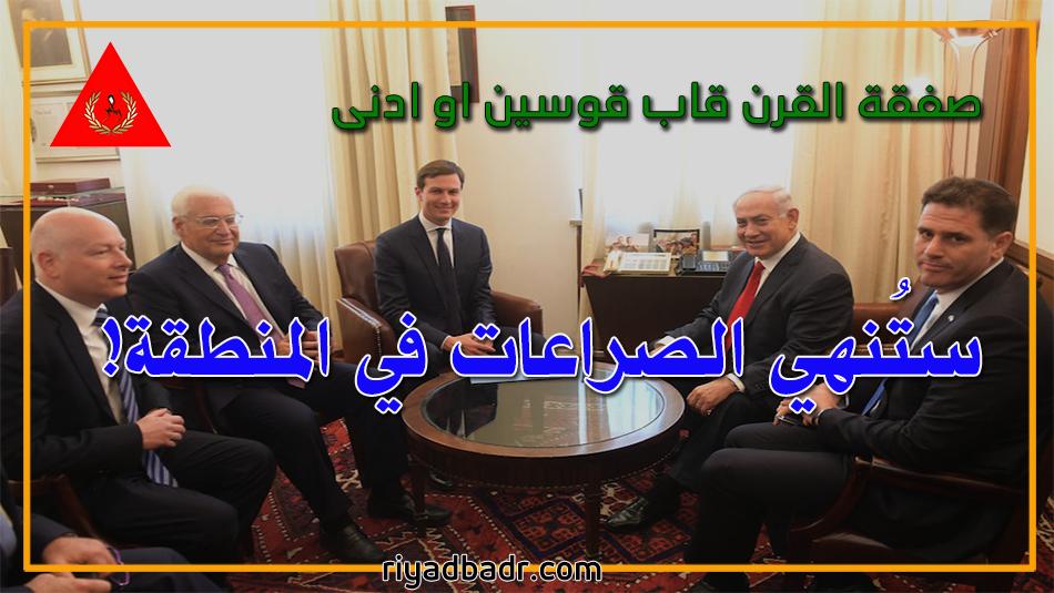 جاريد كوشنر في إسرائيل مع نتنياهو