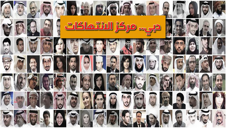 نشطاء خليجيت تم احتجازهم او منعهم من الحرية في الخليج