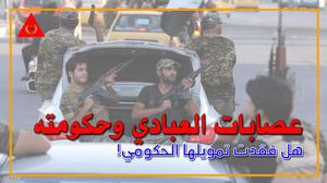 ميليشيات عصائب اهل الحق في شوارع بغداد