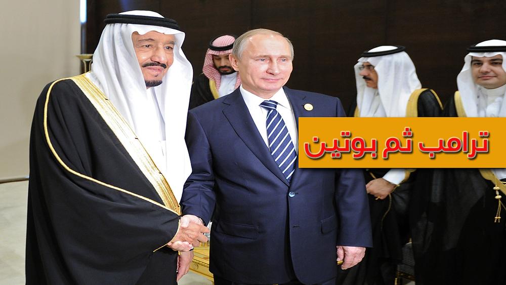 بوتين وملك سلمان
