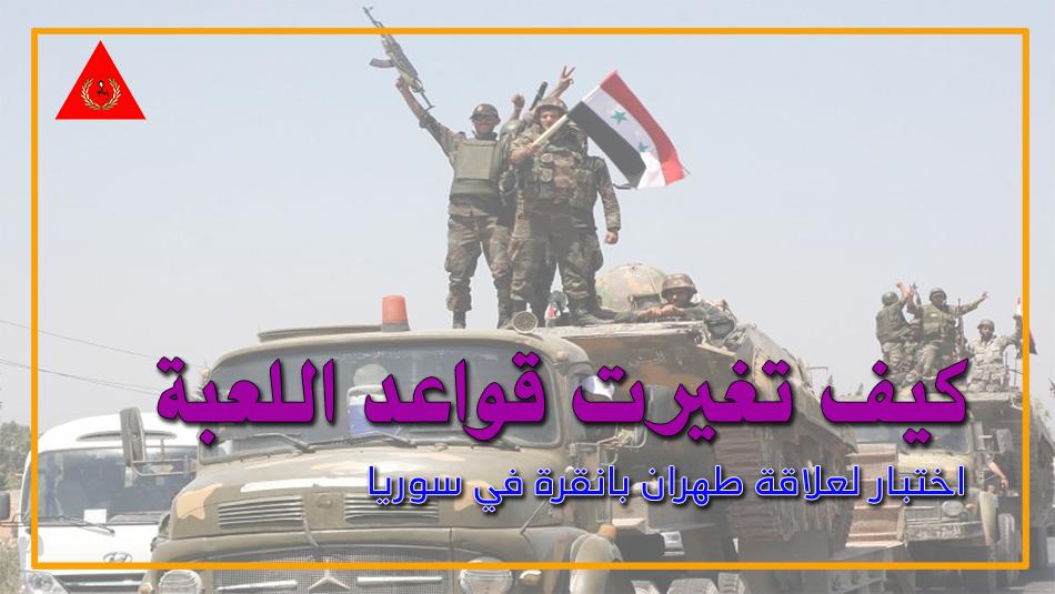 قوات النظام السوري بشار الاسد