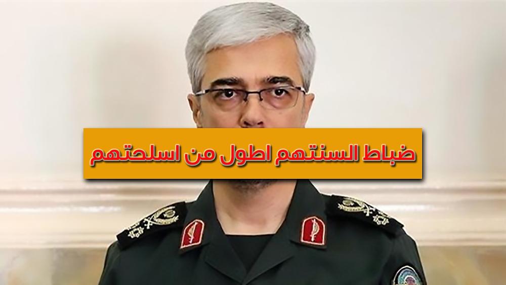 رئيس اركان الجيش الإيراني محمد باقري