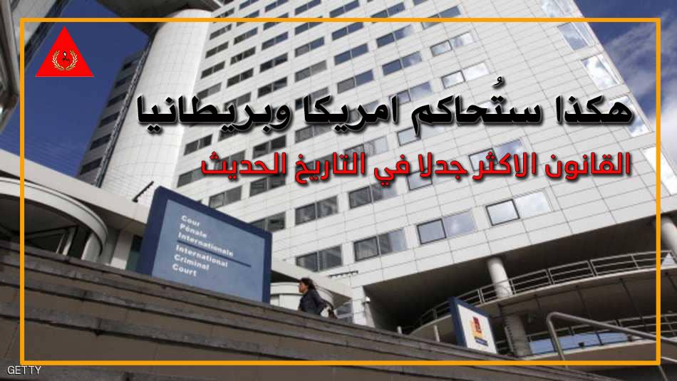 محكمة العدل الدولية والمحكمة الجنائية