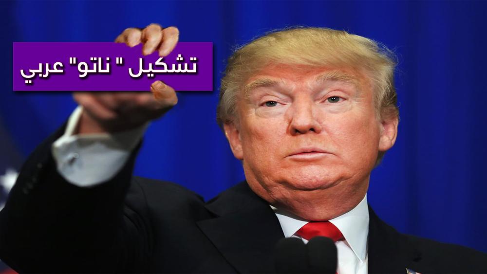 ترمب يعلن تشكيل ناتو عربي في زيارته للسعودية