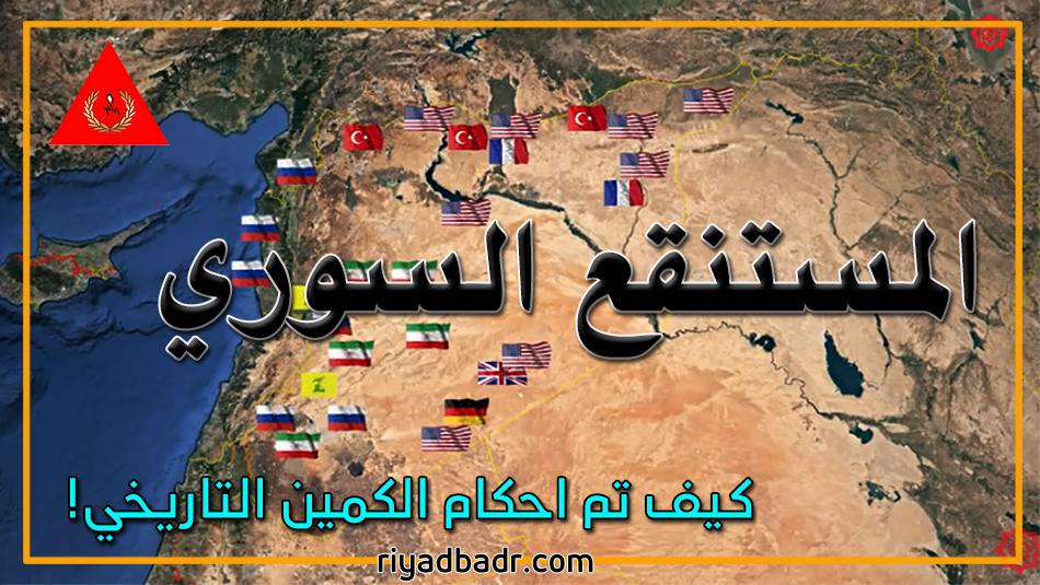 خريطة قواعد حلف الناتو وروسيا وايران في سوريا