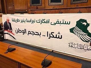 عادل عبد المهديشعارات.jpg