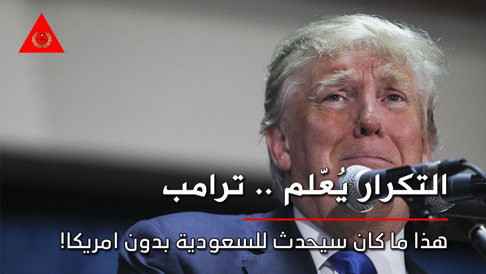 دونالد ترامب مرعوبا