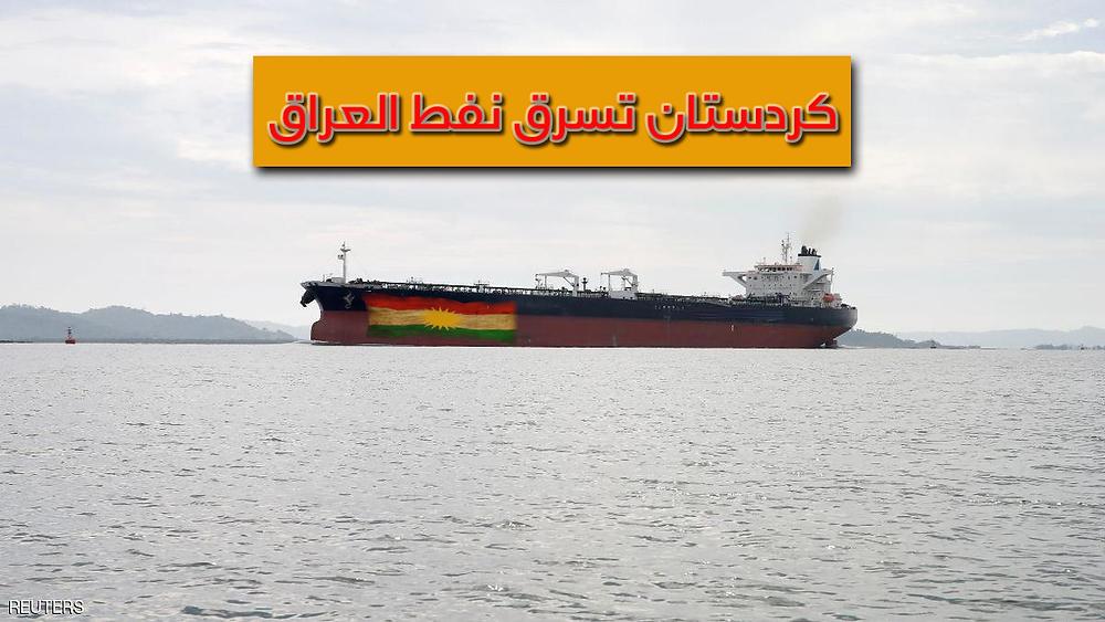 ناقلة نفط مسروقة من كردستان تصادرها كندا
