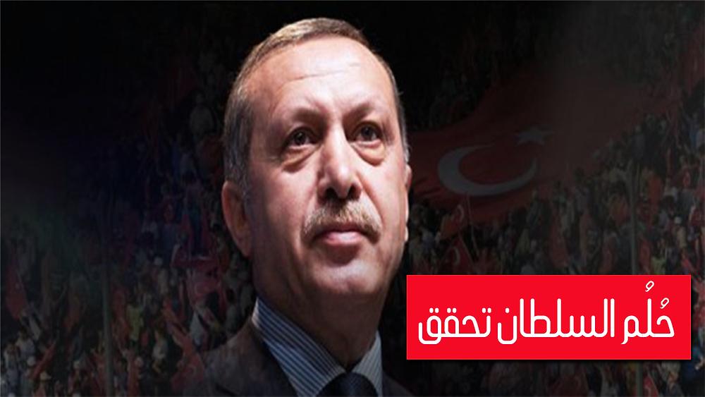 اردوغان تركيا