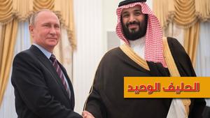 ولي ولي العهد السعودي مع بوتين في موسكو