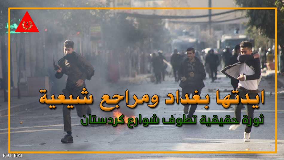 ثورة كردستان في السليمانية