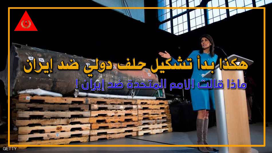 نيكي هيلي تعرض صاروخ بالستي إيراني