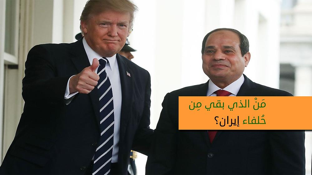 الرئيس ترمب مع السيسي