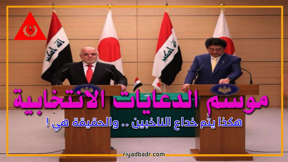 حيدر العبادي في مؤتمر مع رئيس الوزراء الياباني
