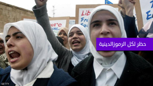 حظر الرموز الدينية في المدارس الاوربية