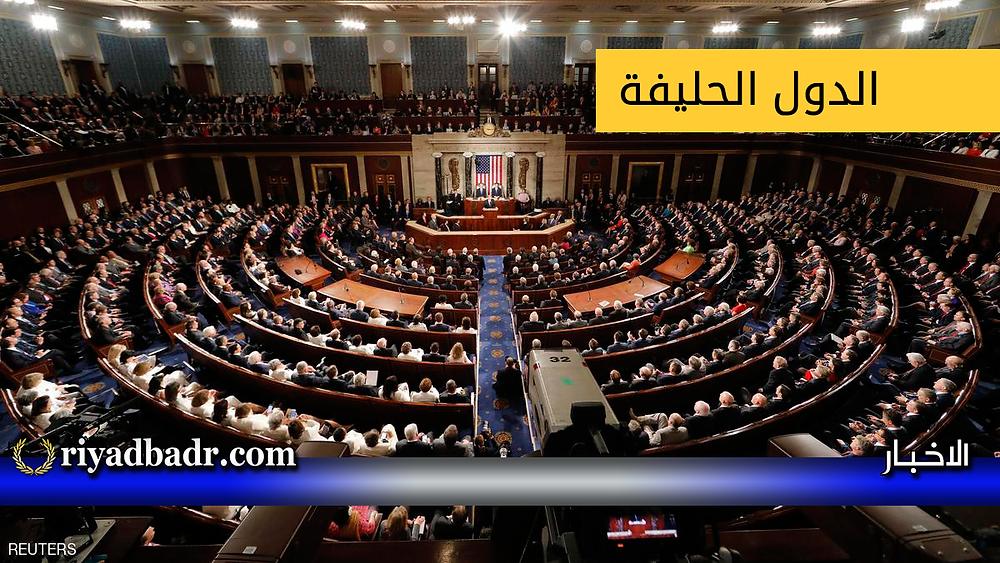 الكونغرس الامريكي اثناء عقد جلسة بحضور ترمب