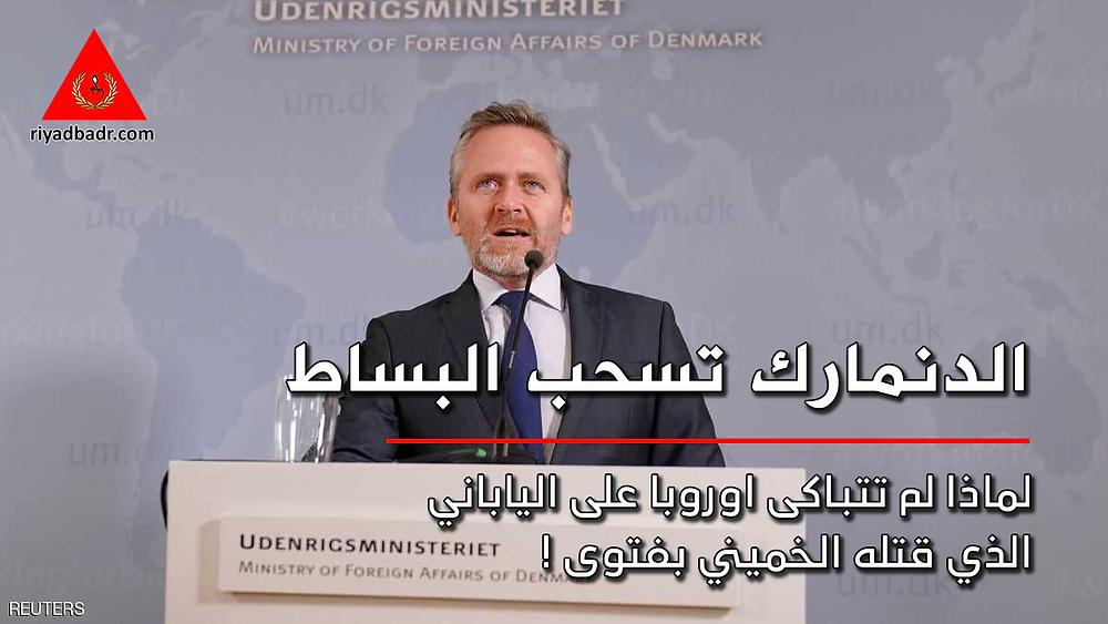وزير الخارجية الدنماركي
