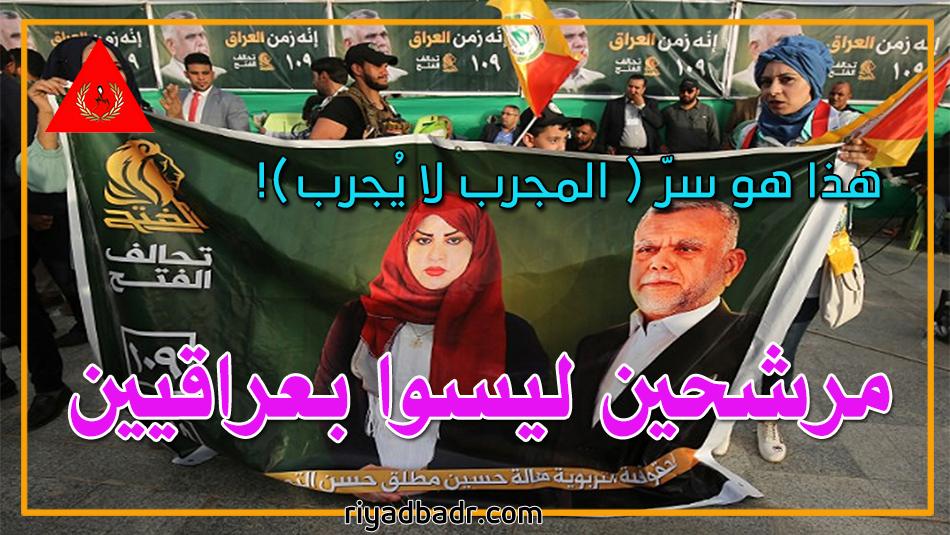 قائمة الفتح والانتخابات العراقية