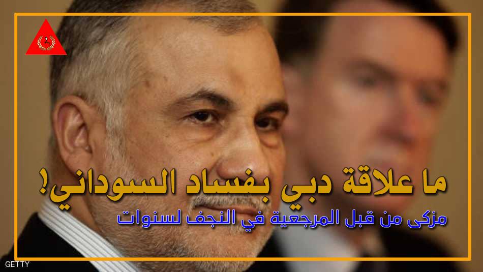 فلاح السوداني وزير التجارة العراقي