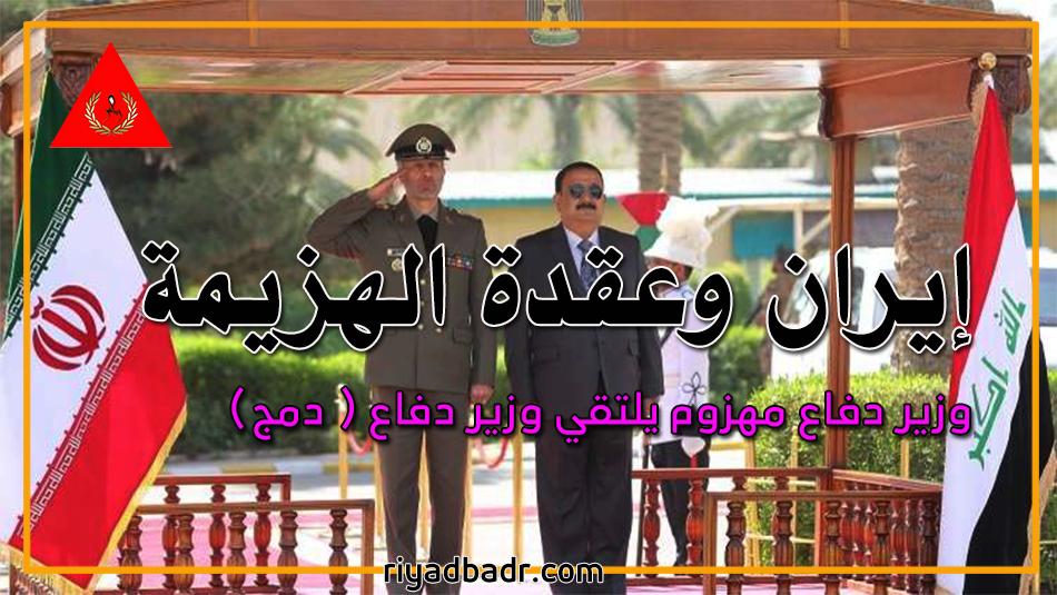 وزير الدفاع العراقي والإيراني في بغداد