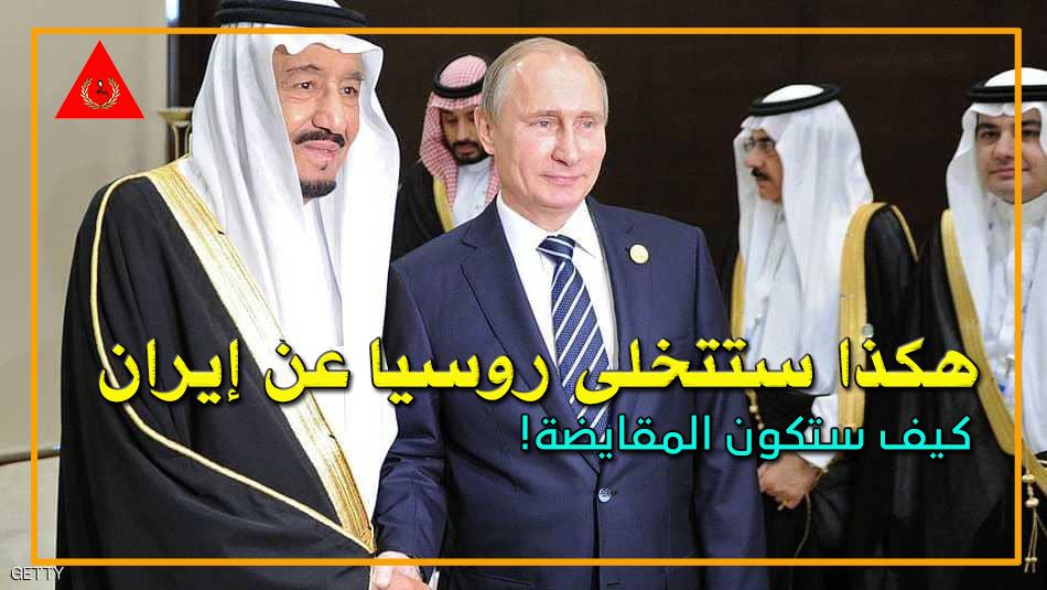 الملك سلمان مع بوتين روسيا