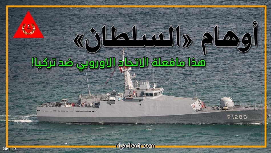 سفينة بحرية تركية
