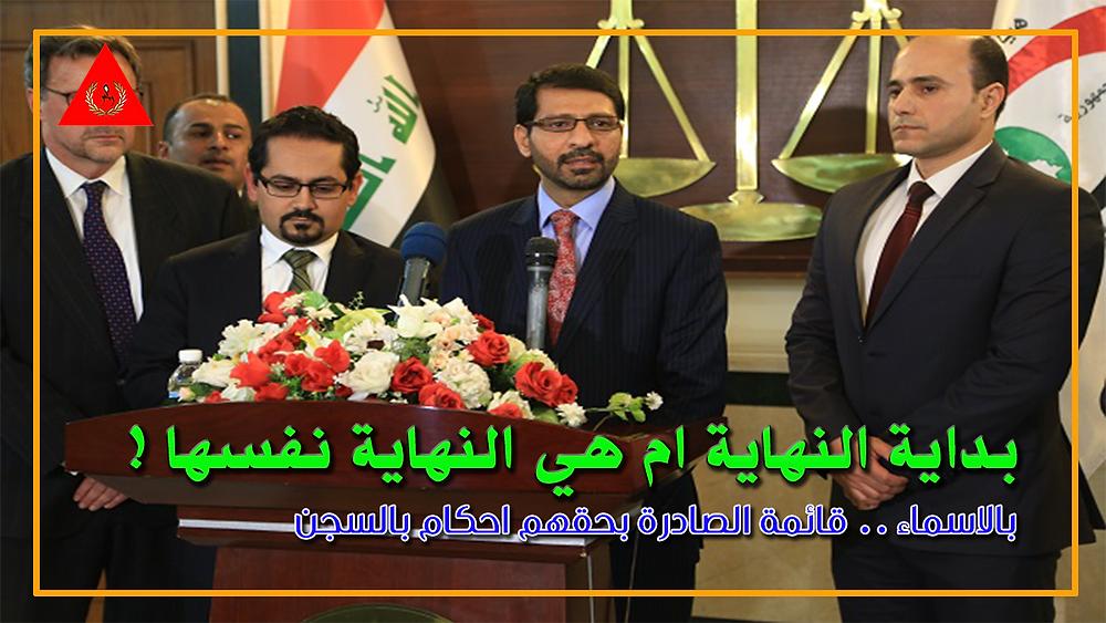رئيس هيئة النزاهة العراقية مع المفتشين الدوليين