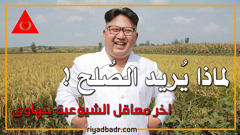 زعيم كوريا الشمالية كيم جونغ اون