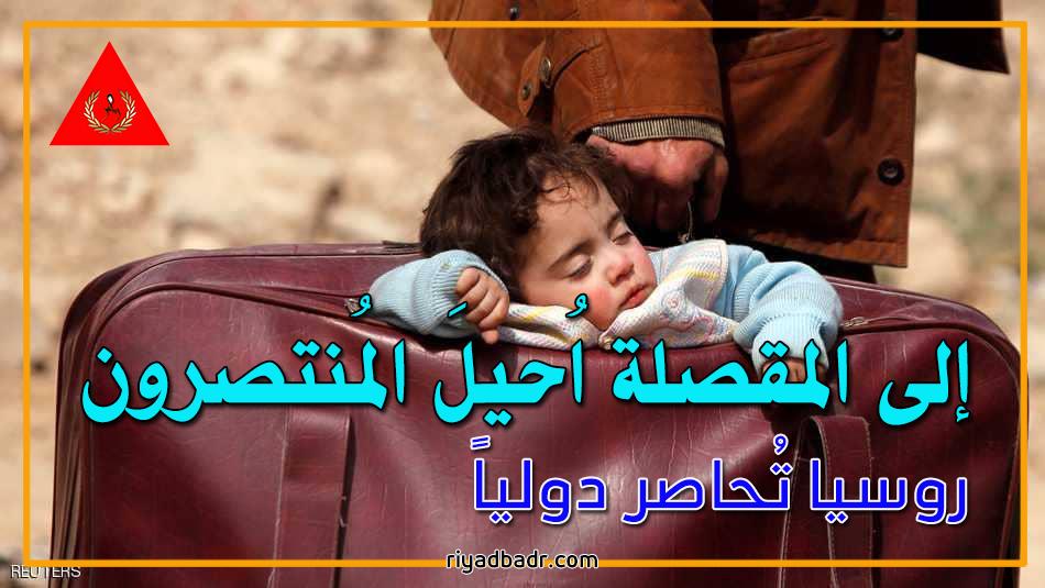 اطفال الغوطة في سوريا