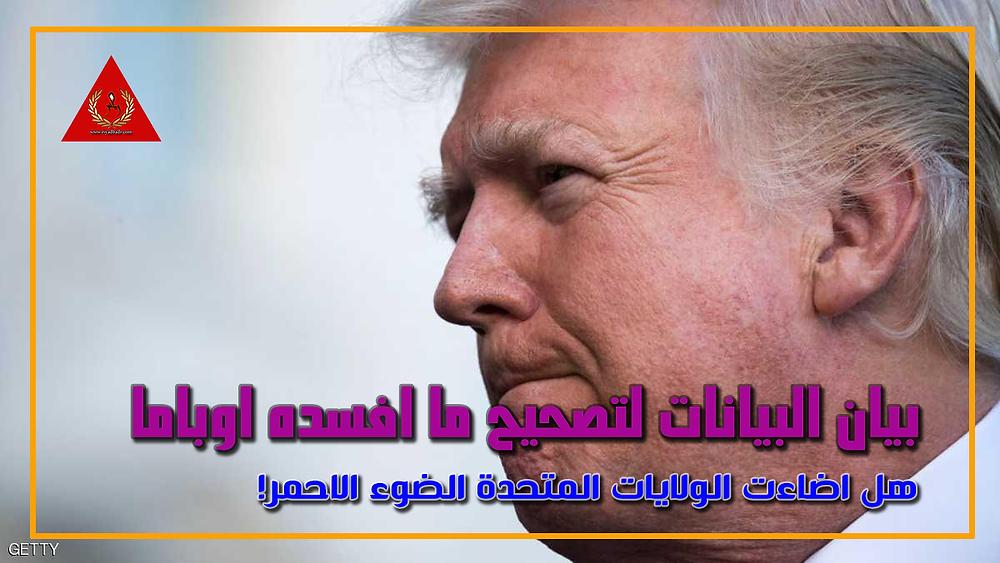 دونالد ترامب منزعجا